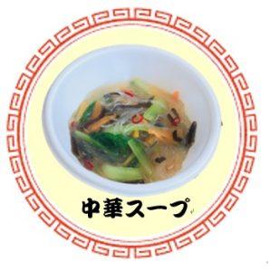 ピリ辛中華スープ